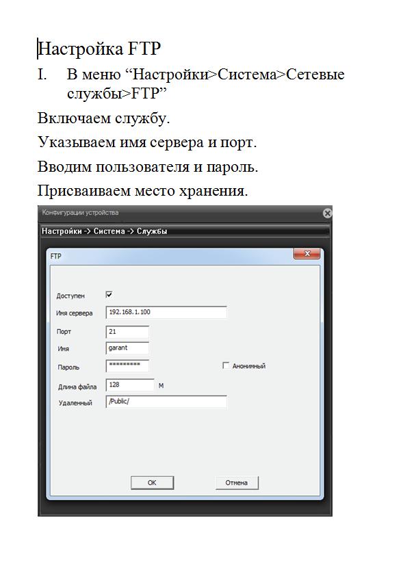 Ftp хостинг для камеры хостинги для создания бесплатных сайтов