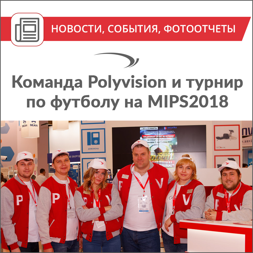 Команда Polyvision на «Securika/MIPS 2018»!