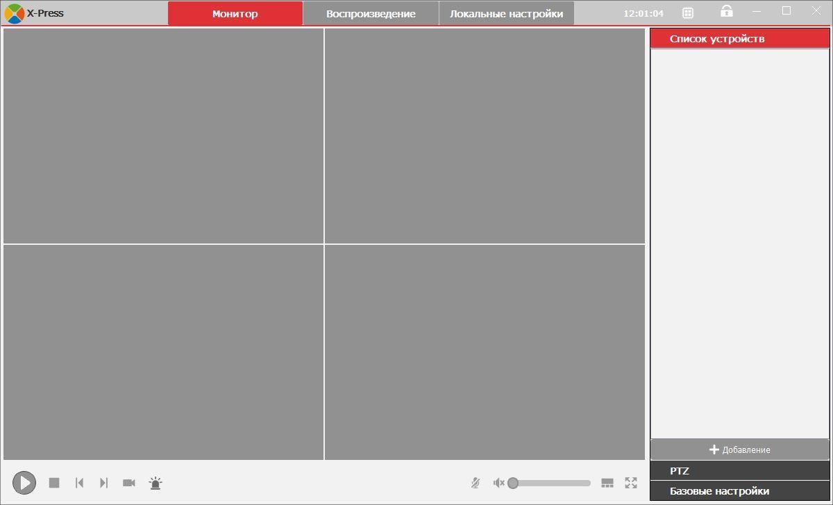 CMS ПО под ОС Windows скачать  Видеонаблюдение